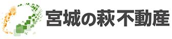株式会社宮城の萩不動産